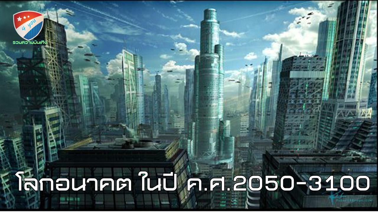 อนาคตแห่งอนาคต