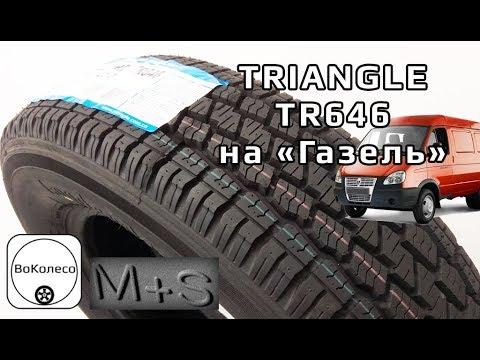 Triangle TR646 /// Китайские шины на Газель [M+S]