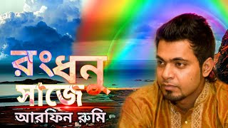 Rongdhonu Shajey Arfin Rumi Mp3 Song Download