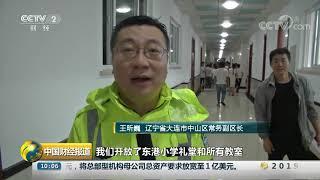 [中国财经报道]辽宁大连:采取应急措施 紧急转移居民游客| CCTV财经