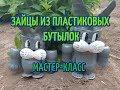 Поделки - Клумба для цветов своими руками. Зайцы из пластиковых бутылок.Поделки для сада и дачи