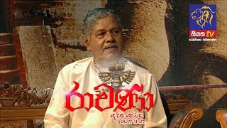 රාවණා - RAVANA | 27 11 2017 | SIYATHA TV | PART 3 Thumbnail