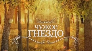 Фильм Чужое Гнездо 11 Серия Сериал 2015