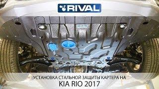 Установка стальной защиты картера на Kia Rio 2017 г.