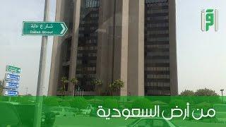 من أرض السعودية موسم 2016-  المعرض الوظيفي في جامعة فيصل