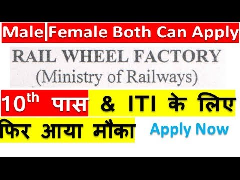 10th/ITI Latest Recruitment ||  Apprentice Bharti || Fitter/Mechanic/Electrician/Rail Factory Bharti