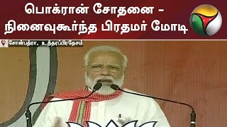 பொக்ரான் சோதனை - நினைவுகூர்ந்த பிரதமர் மோடி | Modi | BJP