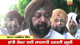 Watch What CAPT. Amrinder says on movie Kaum De Heere