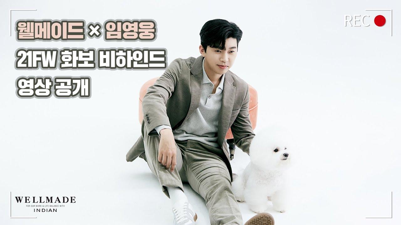 [웰메이드 X 임영웅] 21FW 시즌 화보 촬영 비하인드 영상 공개