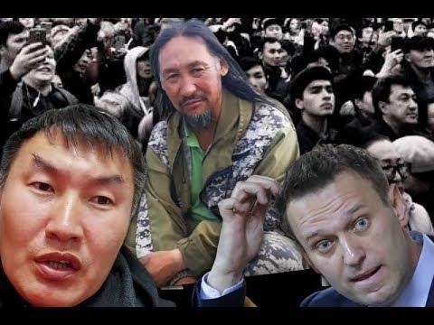 Улан-Удэ. Шаман. Навальный. Левый фронт.