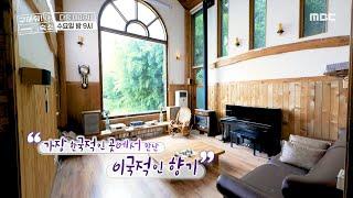 [구해줘! 숙소 예고] <민족의 얼을 느낄 수 있는 곳! 전주&경주 for 국제 부부>, MBC 21…