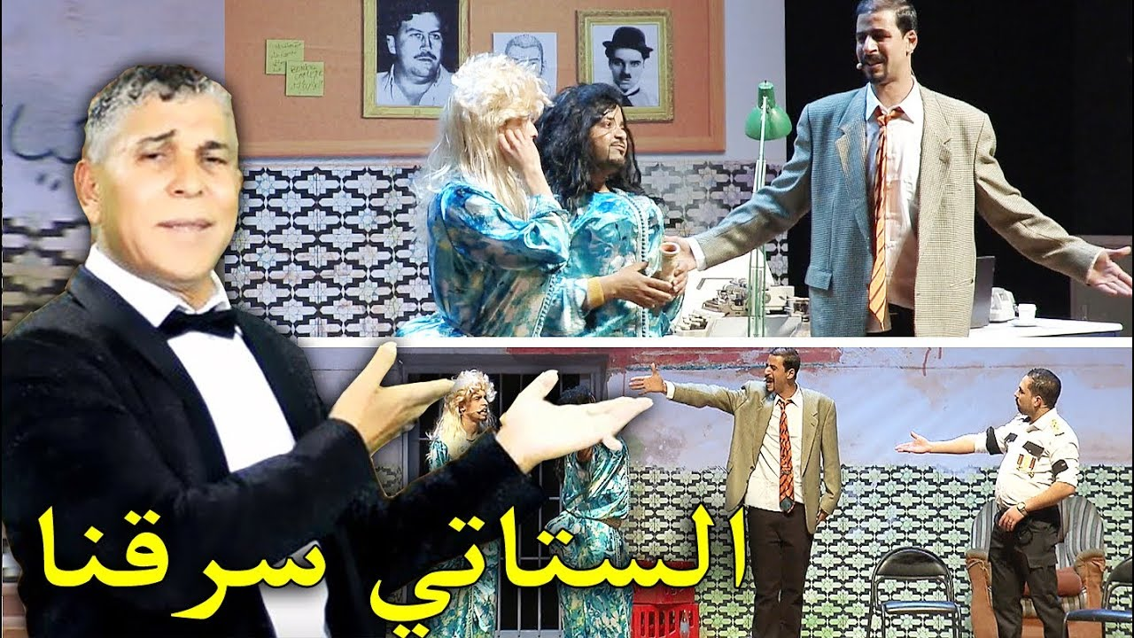 comedy-show-ciloune-سكيزو-و-ياسين-ورشيد-و-إسماعيل-الفنان-الستاتي-شفار-سرقني-أنا-و-الشيخات
