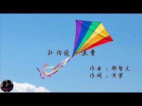 孙伯纶 - 浪费 / Sun Bo Lun - Lang Fei