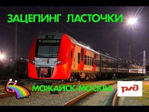 Вечерний ЗАЦЕПИНГ ЛАСТОЧКИ / МОЖАЙСК-МОСКВА
