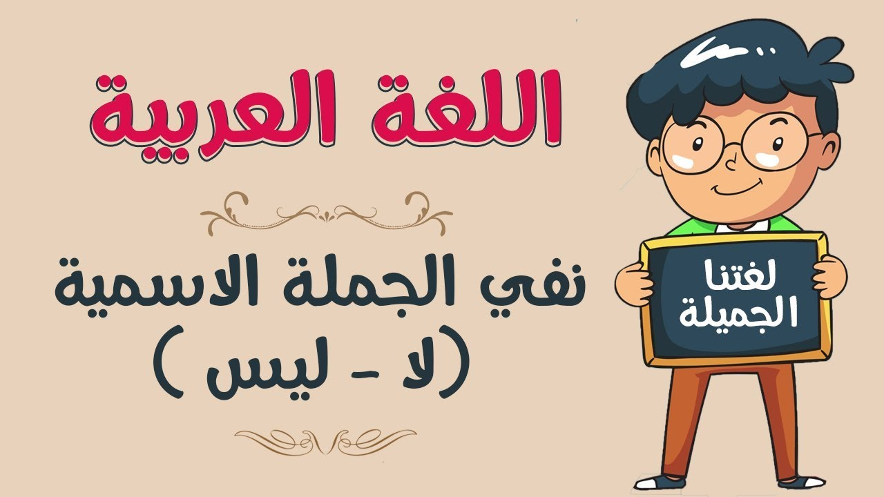 اللغة العربية   نفي الجملة الاسمية (لا - ليس ) - YouTube