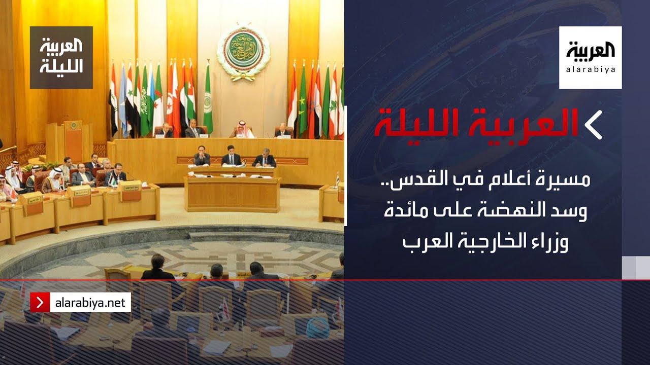 نشرة العربية الليلة | مسيرة أعلام في القدس.. وسد النهضة على مائدة وزراء الخارجية العرب  - نشر قبل 3 ساعة