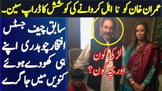 whats happen with Iftikhar Chaudhry ?