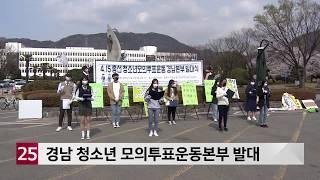 경남지역 청소년 모의투표운동본부 발대식