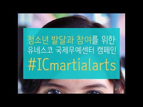 유네스코 국제무예센터 #ICmartialarts 이벤트