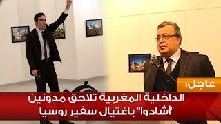 """عاجل: الداخلية المغربية تلاحق مدوّنين """"أشادوا"""" باغتيال سفير روسيا"""