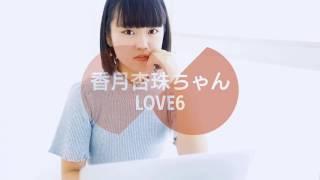 So quite!!な香月杏珠ちゃんの画像を集めてみました。