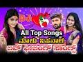 Malu Nipanal All New Top Trending Dj Songs | 👌Super Hit New Janapada 💞Love Feeling Songs | Uk Songs💕