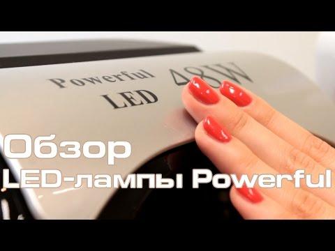 Гель-Лак нанести правильно с LED-лампой для маникюра Powerful 48W легко - обзор 4NAILS