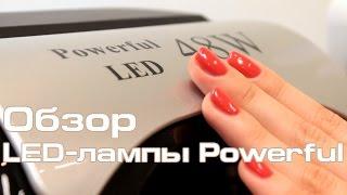 Гель-Лак нанести правильно с LED-лампой для маникюра Powerful 48W легко - обзор 4NAILS(Гель-Лак нанести правильно с Ультрафиолетовой LED-лампой для маникюра легко и безопасно. Идеально подходит..., 2014-10-09T13:12:52.000Z)