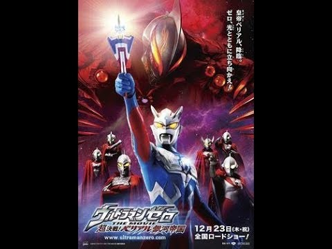 Ultraman Zero: The Revenge Of Belial Review