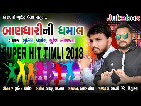 new timli 2018//sunit damor//suresh nisarta/gujrati dj song2018// baan dhari ni dhamal