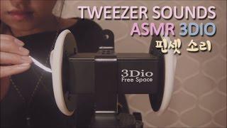 한국어ASMR. 내 귀에 핀셋 소리♡Ear to Ear Tweezer Sounds (Whispering)