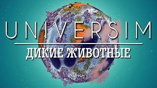 The Universim - Дикие Животные! - ч.2