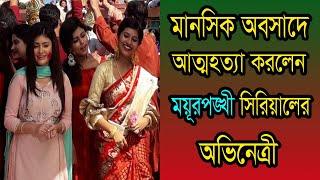 মানসিক অবসাদে আত্মহত্যা করলেন ময়ূরপঙ্খী সিরিয়ালে অভিনেত্রী । Mayurpankhi Serial Actress subarna jash