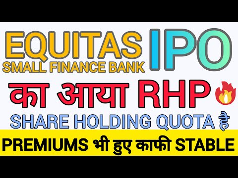 BIG NEWS : EQUITAS SMALL FINANCE BANK IPO आ गया 🔥 UPCOMING IPO IN OCTOBER 2020 💥 LATEST IPO NEWS