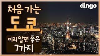 처음 가는 도쿄, 미리 알면 좋은 7가지