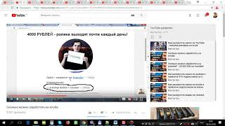 Создание и раскрутка канала на YouTube (Все ролики)