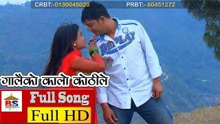 Galai Ko  Kalo Kothile - BIDHAWA -  Nepali Film Full Song thumbnail
