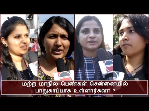 How Safe Other City Girls In Chennai ? | BioScope