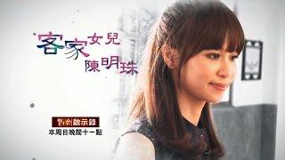 台灣啟示錄 全集20160626 -「客家妹陳明珠,總統就職「嬌」點!