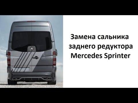 Замена сальника заднего редуктора  Mercedes Sprinter