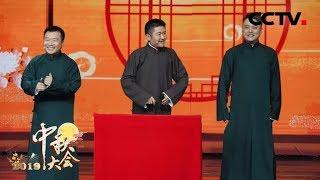[2019中秋大会]相声《中秋趣谈》 表演:苗阜 印文宇 李朕| CCTV综艺