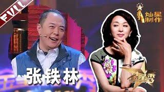 《金星秀》第四期:广场舞那些事 嘉宾:张铁林  The Jinxing Show 官方超清HD