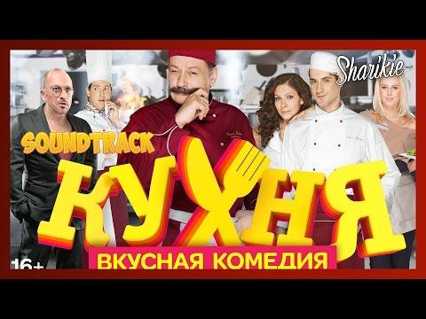 Песни из кухни 1 серия 1 сезон