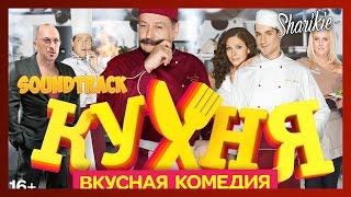 Kuhnya Soundtrack / Сериал Кухня Саундтрек / TV series Kitchen Soundtrack(, 2015-02-09T18:58:54.000Z)