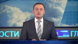 Главные новости. Выпуск от 23.10.2018