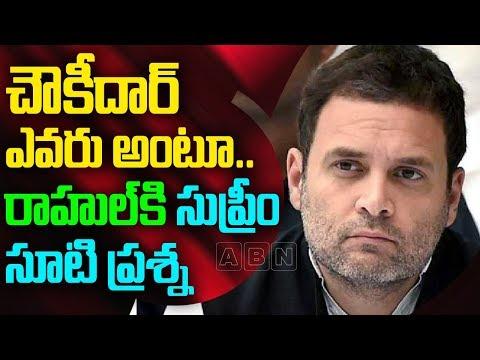 Supreme Court Issues Contempt Notice Against Rahul Gandhi | ABN Telugu