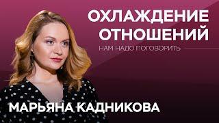 Как не скучать в отношениях и сексе Нам надо поговорить c Марьяной Кадниковой