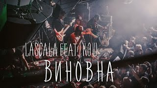 Смотреть клип Lascala - Виновна