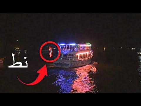 اخويا نط فى النيل الساعه ٢ الفجر !