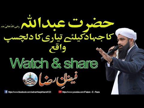 Hazrat Abdullah RA Ka Jihad Ke Liye Tayari Ka Dilchasp Waqia - Allama Muhammad Adnan Naqshbandi